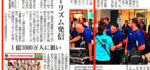 【Media appearances】Okinawa Times on 30th July,2018
