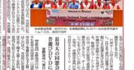 【Media appearance】Okinawa Times on 4th August 2018